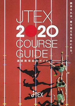 JTEX 通信教育総合ガイド