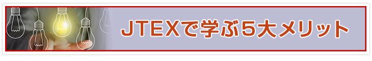 JTEXで学ぶ5大メリット
