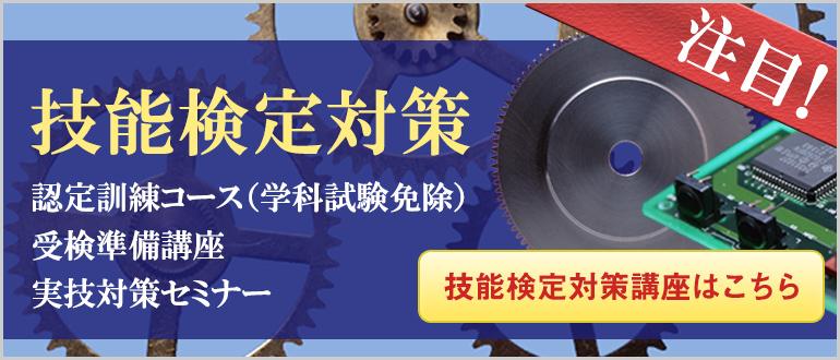 日本語教育能力検定試験対策講座 | 日本語教師目指 …