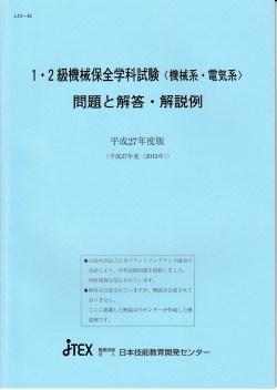 1・2級機械保全学科試験<機械系・電気系>問題と解答・解説例